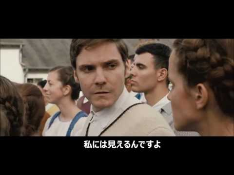 エマ・ワトソン主演 映画 『コロニア』 予告編