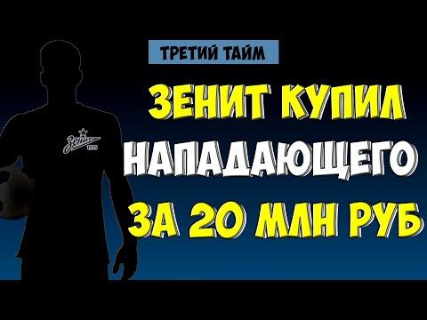 """""""Зенит"""" купил нападающего за 20 миллионов рублей / Новости футбола"""