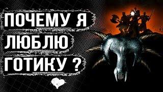 Почему я люблю игры Gothic/Готика 1 и 2? | DAMIANoNE