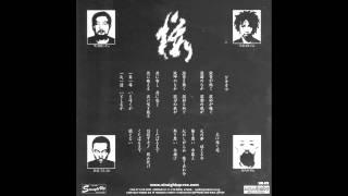 OUKA - ゲキオウ/土に往く迄