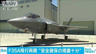 """""""安全確保に十分な措置"""" F35Aが飛行訓練再開(19/08/01)"""