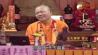 【唯心聖教安心真經59】| WXTV唯心電視台
