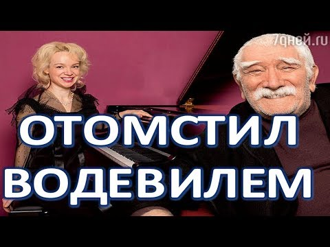 Армен Джигарханян отомстил бывшей супруге… водевилем!   (10.03.2018) - Смотреть видео онлайн