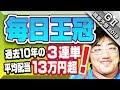 【競馬予想】 2018 毎日王冠 案外荒れる秋初戦!