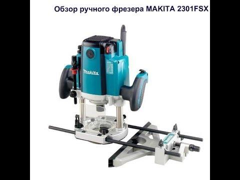 Фрезер Makita 2301
