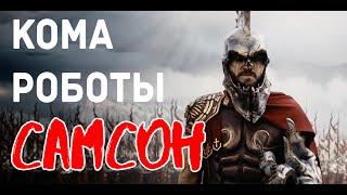 ЭКСКЛЮЗИВНЫЙ ТИЗЕР ФИЛЬМА «САМСОН» О «РОБОТАХ», «КОМЕ» и не только!