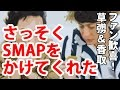 SMAP解散後初のラジオでSMAPの曲かけファン歓喜【草彅&香取】