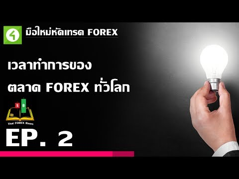 Forex ตอนที่ 2 : เวลาทำการของตลาด Forex ทั่วโลก