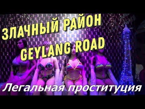 Злачный район Сингапура Geylang Road. Легальная проституция. Ночная жизнь.