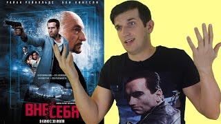 видео Вне себя (Self/less)  (2015) - смотреть фильм онлайн в HD на Dzen❤Kino