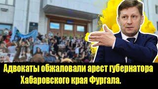 Адвокаты обжаловали арест губернатора Хабаровского края Фургала. задержание Фургала. Фургал арест