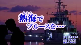 新曲「熱海でブルースを・・・」立樹みか カラオケ 2018年11月7日発売