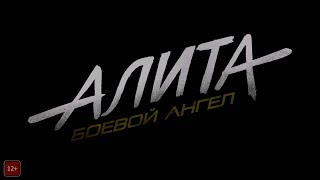Алита Боевой ангел 2019 года - трейлер фильма НА РУССКОМ!!!