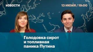 Голодовка сирот и топливная паника Путина