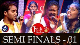 Folk Studio Semi Finals - 01   పాటల పోటీ   MicTv