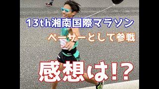 【13th湘南国際マラソン ペースメーカーとして参加してきました】 星野みづき 検索動画 15