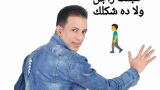 ،، جديد خالص،، طبعك راجل ولا ده شكلك حمدي إمام 👉