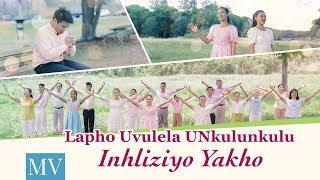 """South African Gospel Music 2018 """"Lapho Uvulela UNkulunkulu Inhliziyo Yakho"""""""
