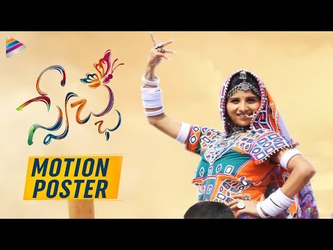 Swecha Telugu Movie Motion Poster | Mangli | 2020 Latest Telugu Movies | Telugu FilmNagar