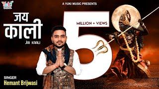 Navratri 2021 - Jai Kaali Jai Kaali   रण में आयी देखो काली खून से भरने खप्पर वाली   Hemant Brijwasi