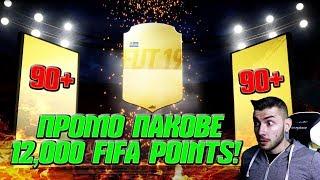 WOW - 3 WALKOUT-A И 1 INFORM!!! FIFA 19 ПРОМО ПАКОВЕ 12,000 FIFA POINTS