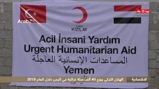الهلال التركي يوزع 40 ألف سلة غذائية في اليمن خلال العام 2019