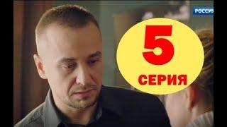 Обман 5 серия - Полный анонс