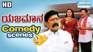Vishnuvardhan Best Comedy Scene | Yajamana Kannada Movie | Prema | Abhijit | Superhit Family Movie