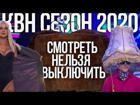КВН обзор. Высшая лига 2020