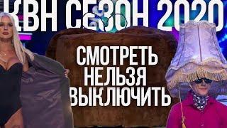 КВН обзор Высшая лига 2020 Провальный сезон КВН в опасности