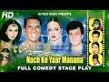 Download NACH KE YAAR MANANA (FULL DRAMA) - AMANAT CHAN - BEST PAKISTANI COMEDY STAGE DRAMA MP3 song and Music Video
