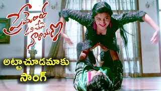 Prementha Panichese Narayana Movie Songs Atta Chudamaku Song Harikrishna Akshitha 2018