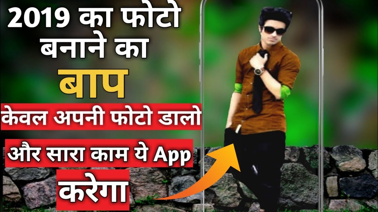 À¤…पन À¤†à¤ª À¤« À¤Ÿ Edit À¤•à¤°à¤¨ À¤µ À¤² App Best Android Mobile Photo Editing App New Photo Editing App 2019 Youtube