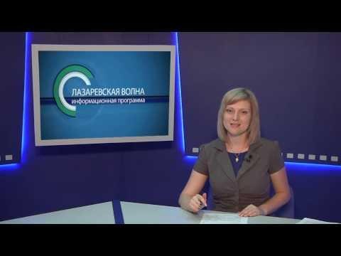 Объявления на Лазаревском ТВ
