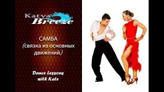 Урок бального танца (самба) - Cвязка на основе базовых движений