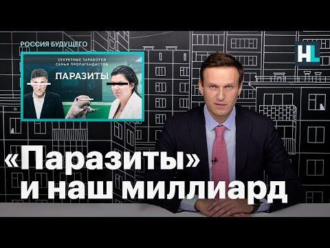 Навальный о новом расследовании «Паразиты» и о реакции шеф-редактора RT