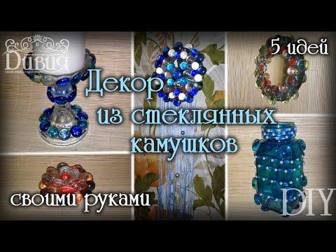 DIY * Декор из стеклянных камней своими руками * 5 идей