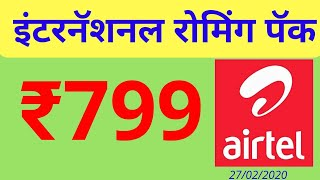 Airtel international roaming pack } ₹ 799