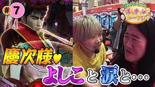 ガンバレルーヤのぱちチャレルーヤ!! #7 〜 慶次様 よしこと涙と…〜 thumbnail