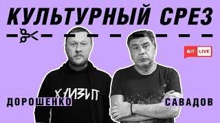 Культурный срез: Арсен Савадов
