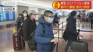 """""""新型肺炎""""国内3人目の患者 症状軽く入院せず(20/01/25)"""