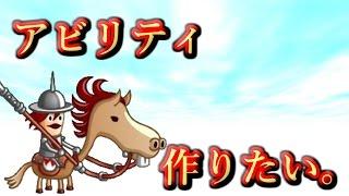 【生放送】アビリティフル騎馬兵作りたいからキーン手伝って頂けませんか。 thumbnail