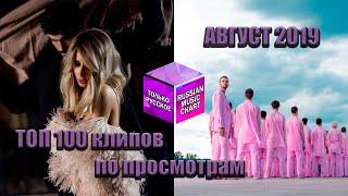 ТОП 100 русских клипов по просмотрам  АВГУСТ 2019
