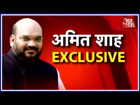 Amit Shah Exclusive: Let Kejriwal Explain How They Won Earlier Elections With Same EVMs, Says Shah