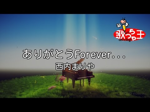 【カラオケ】ありがとうForever.../西内 まりや