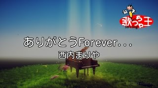 Gambar cover 【カラオケ】ありがとうForever.../西内 まりや