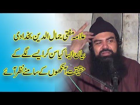 Jamal Ul Din Baghdadi New Byan - Mufti Jamal Ud Din Baghdadi New Latest Best Full Bayan