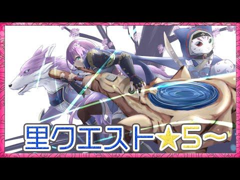 【モンスターハンターライズ】☆5~進めるよ!!【にじさんじ/桜凛月】