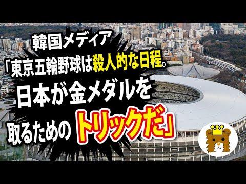 2021/08/05 韓国メディア「東京五輪野球は殺人的な日程。日本が金メダルを取るためのトリックだ」