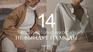 видео: ТОП-14 ВЕЩЕЙ, КОТОРЫЕ ВСЕГДА В МОДЕ